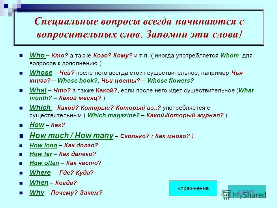 вопросы для знакомства на английском языке примеры