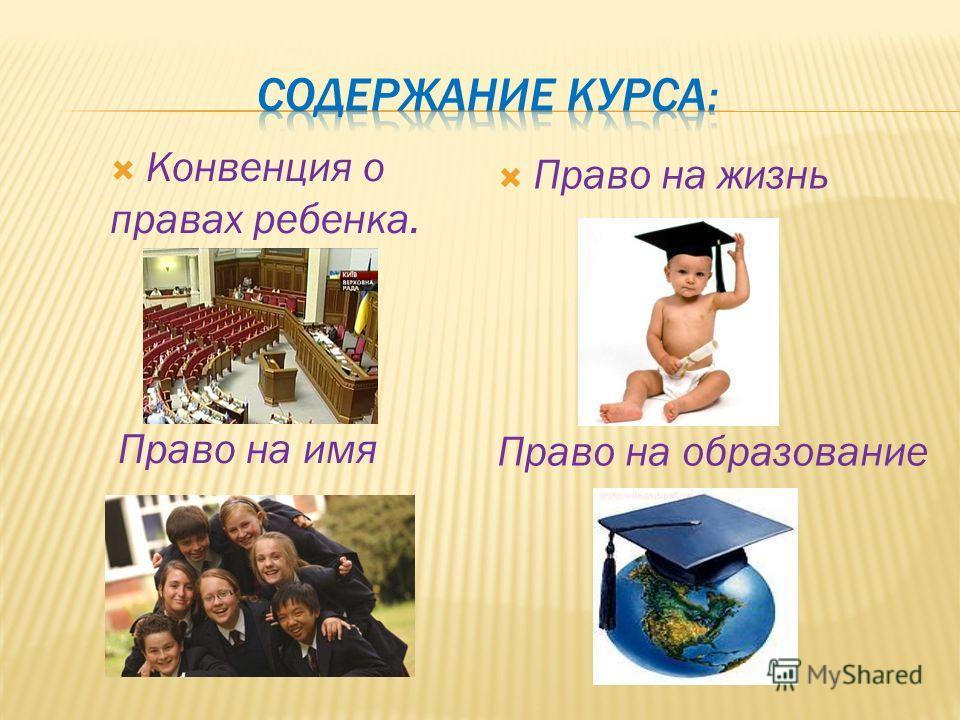 Конвенция о правах ребенка. Право на имя Право на жизнь Право на образование