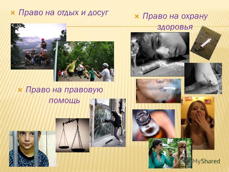 Право на отдых и досуг Право на правовую помощь Право на охрану здоровья
