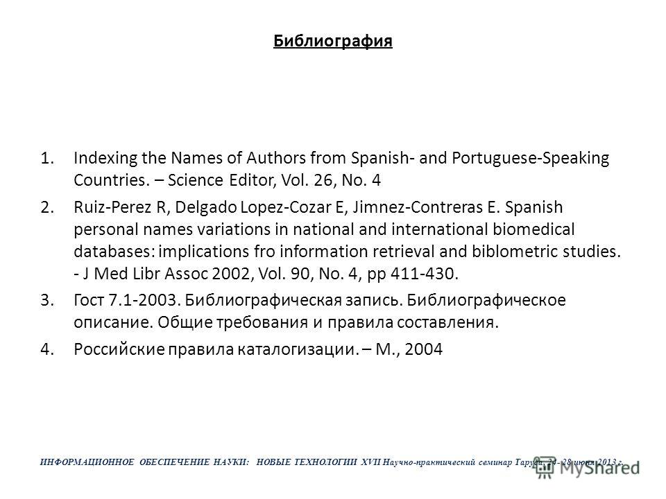Библиография 1.Indexing the Names of Authors from Spanish- and Portuguese-Speaking Countries. – Science Editor, Vol. 26, No. 4 2.Ruiz-Perez R, Delgado Lopez-Cozar E, Jimnez-Contreras E. Spanish personal names variations in national and international