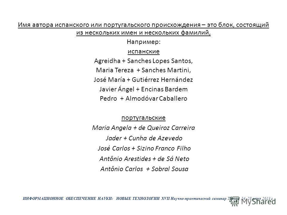 Имя автора испанского или португальского происхождения – это блок, состоящий из нескольких имен и нескольких фамилий, Например: испанские Agreidha + Sanches Lopes Santos, Maria Tereza + Sanches Martini, José María + Gutiérrez Hernández Javier Ángel +