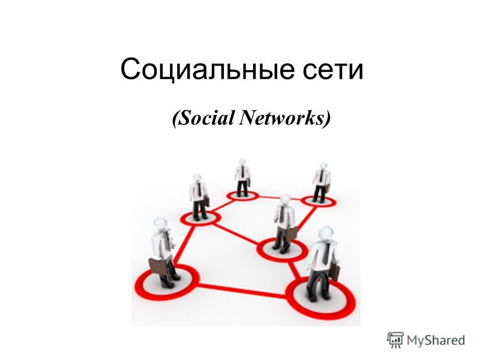 Социальные сети (Social Networks)