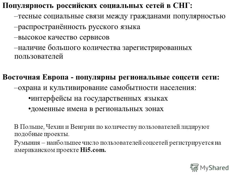 Популярность российских социальных сетей в СНГ: –тесные социальные связи между гражданами популярностью –распространённость русского языка –высокое качество сервисов –наличие большого количества зарегистрированных пользователей Восточная Европа - поп