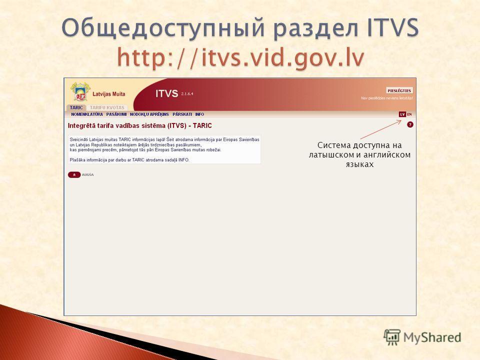 Система доступна на латышском и английском языках