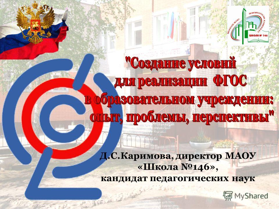 Д.С.Каримова, директор МАОУ «Школа 146», кандидат педагогических наук