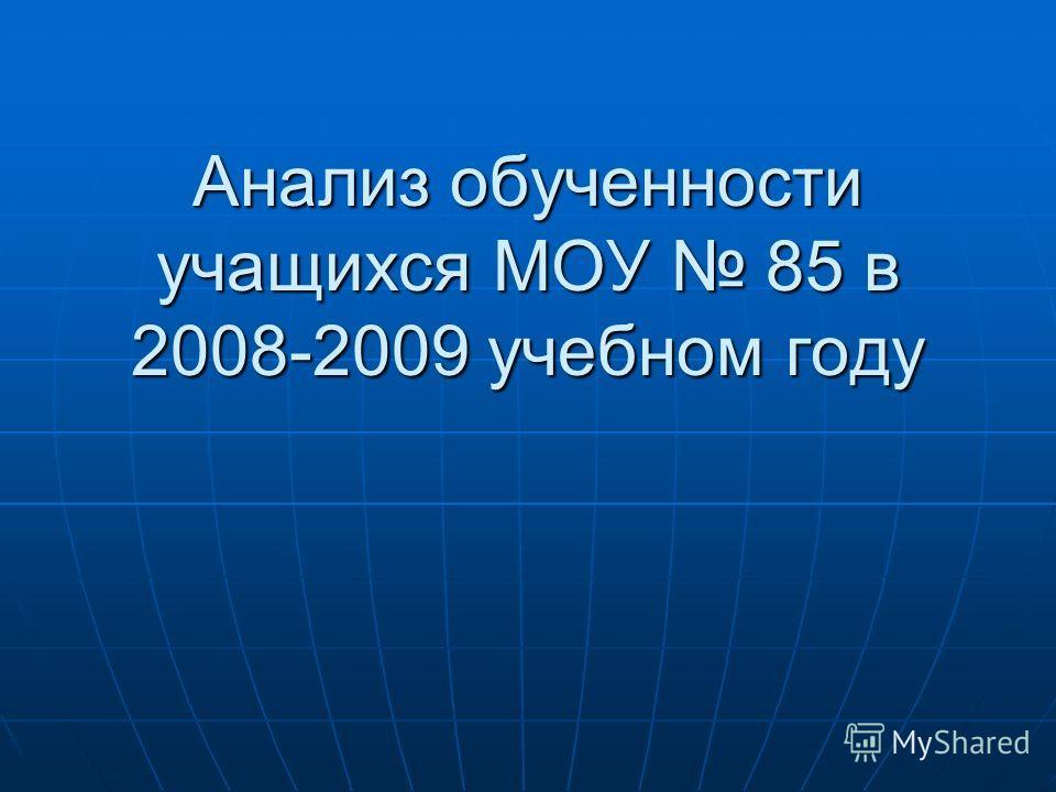 Анализ обученности учащихся МОУ 85 в 2008-2009 учебном году
