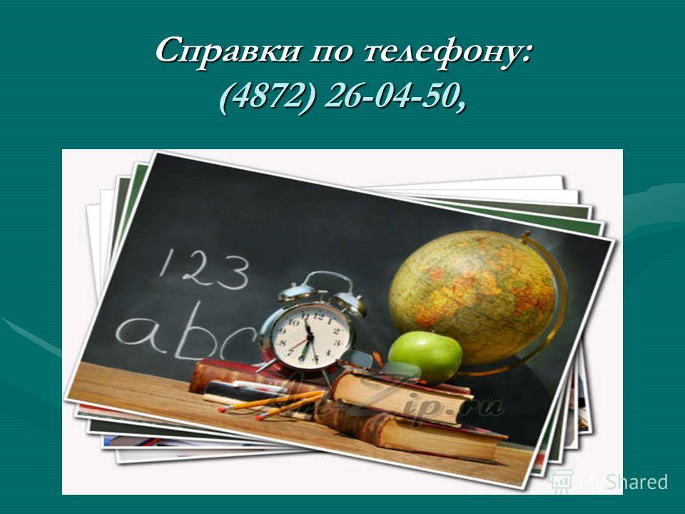 Справки по телефону: (4872) 26-04-50,