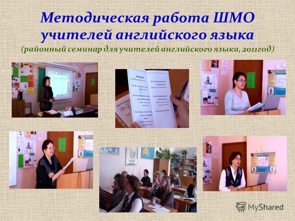 Методическая работа ШМО учителей английского языка (районный семинар для учителей английского языка, 2011год)