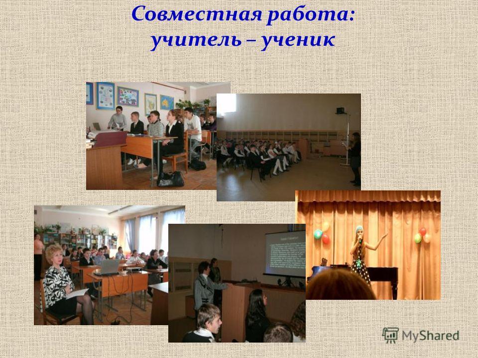 Совместная работа: учитель – ученик