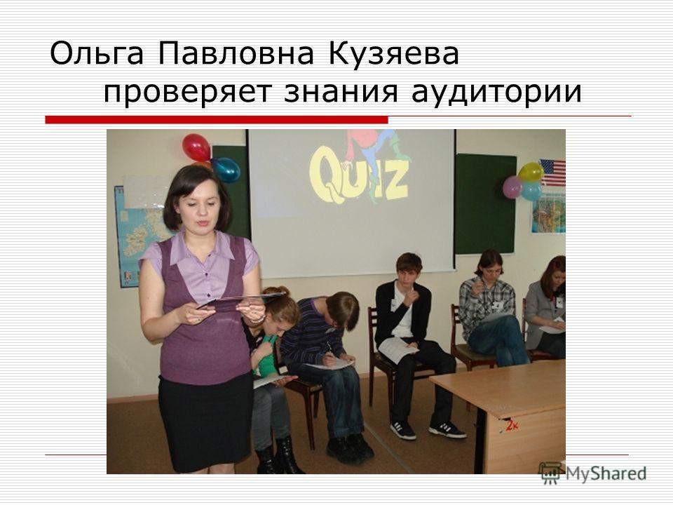 Ольга Павловна Кузяева проверяет знания аудитории