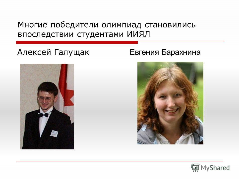 Многие победители олимпиад становились впоследствии студентами ИИЯЛ Алексей Галущак Евгения Барахнина