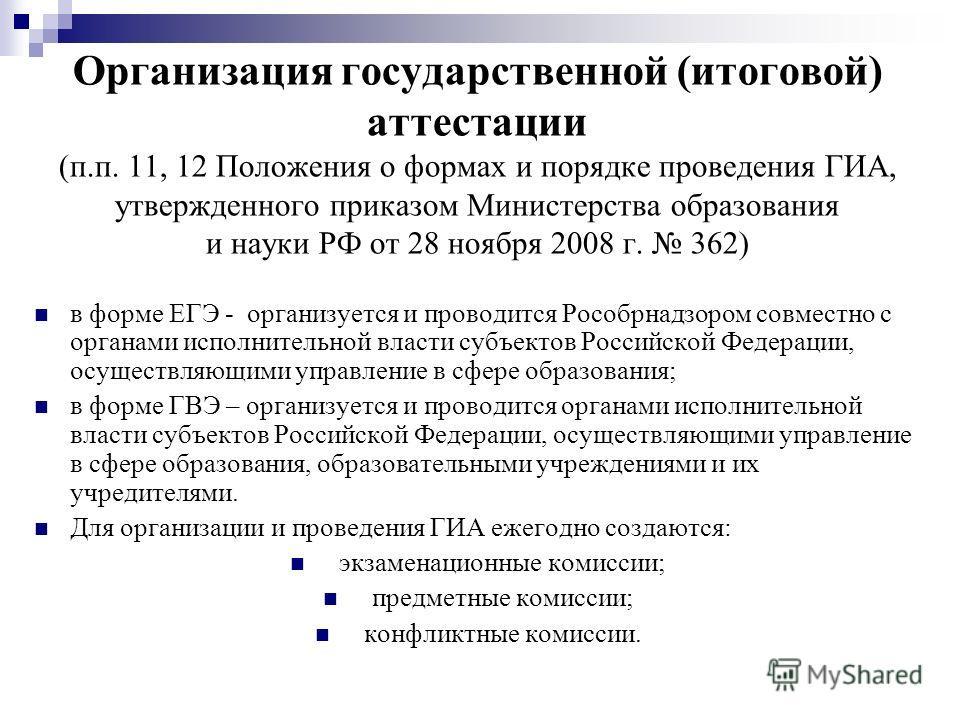 Организация государственной (итоговой) аттестации (п.п. 11, 12 Положения о формах и порядке проведения ГИА, утвержденного приказом Министерства образования и науки РФ от 28 ноября 2008 г. 362) в форме ЕГЭ - организуется и проводится Рособрнадзором со