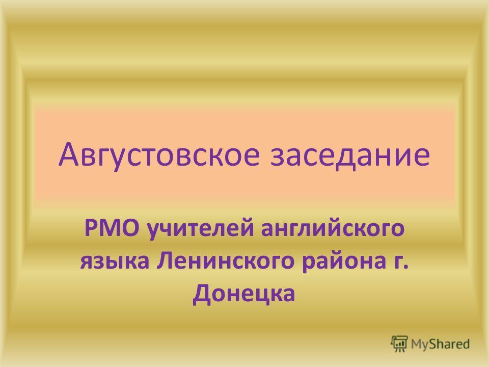 Августовское заседание РМО учителей английского языка Ленинского района г. Донецка