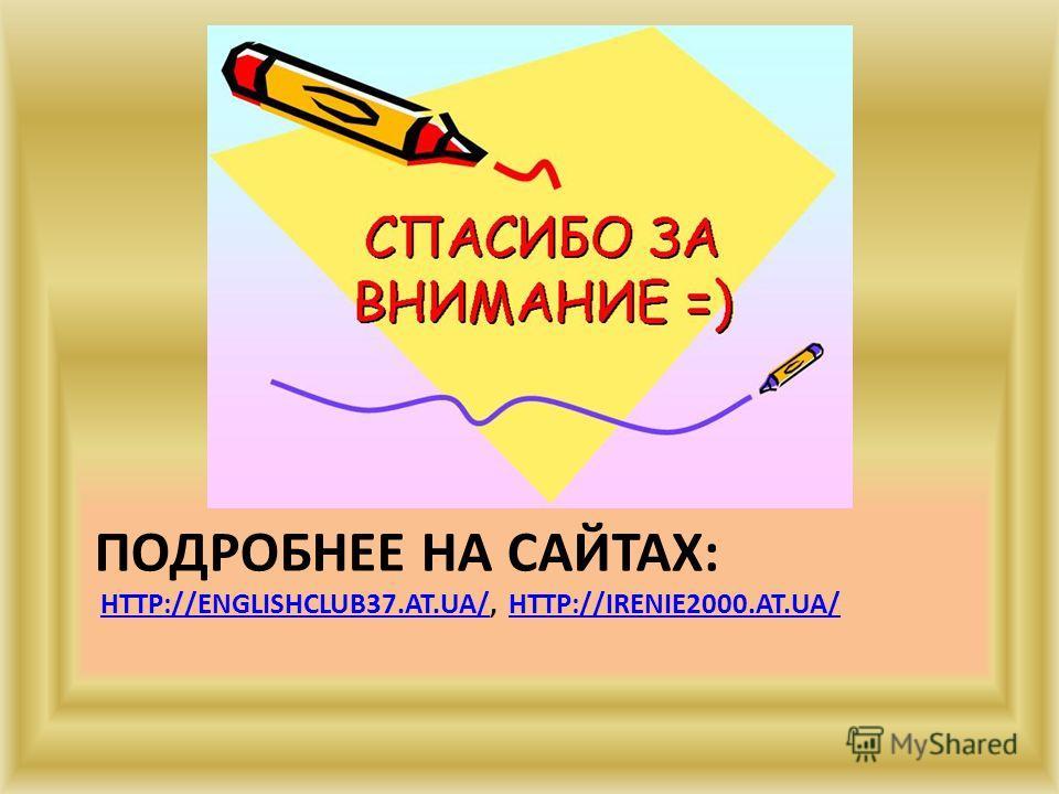 ПОДРОБНЕЕ НА САЙТАХ: HTTP://ENGLISHCLUB37.AT.UA/, HTTP://IRENIE2000.AT.UA/HTTP://ENGLISHCLUB37.AT.UA/HTTP://IRENIE2000.AT.UA/