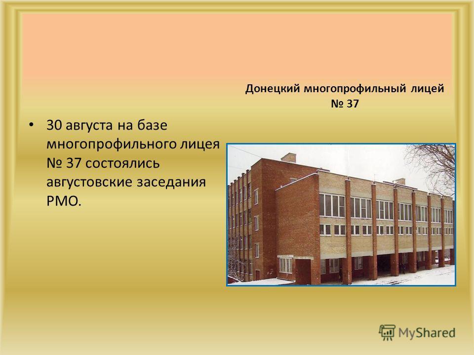 30 августа на базе многопрофильного лицея 37 состоялись августовские заседания РМО. Донецкий многопрофильный лицей 37