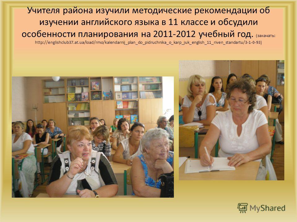 Учителя района изучили методические рекомендации об изучении английского языка в 11 классе и обсудили особенности планирования на 2011-2012 учебный год. (закачать: http://englishclub37.at.ua/load/rmo/kalendarnij_plan_do_pidruchnika_o_karp_juk_english