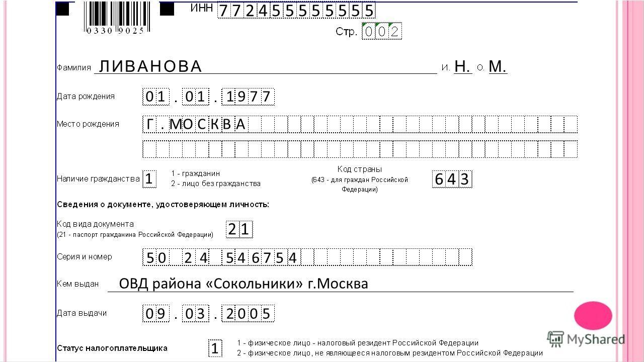 7 7 2 4 5 5 5 5 5 5 5 5 Л И В А Н О В А Н. М. 0 1 0 1 1 9 7 7 Г. МО С К В А 1 1 6 4 3 2 1 5 0 2 4 5 4 6 7 5 4 0 9 0 3 2 0 0 5 ОВД района «Сокольники» г.Москва