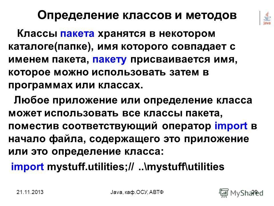 21.11.2013Java, каф.ОСУ, АВТФ28 Определение классов и методов package Имя_пакета; например, package mystuff.utilities;