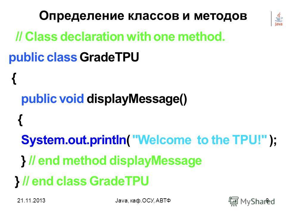 21.11.2013Java, каф.ОСУ, АВТФ7 Определение классов и методов class TwoPoints { public static void main (String args[]) { Point p1 = new Point(); Point p2 = new Point(); p1.x = 10; p1.y = 20; р2.х = 42; р2.у = 99; … } }