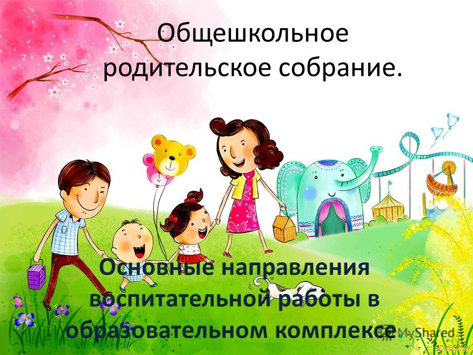 Общешкольное родительское собрание. Основные направления воспитательной работы в образовательном комплексе.