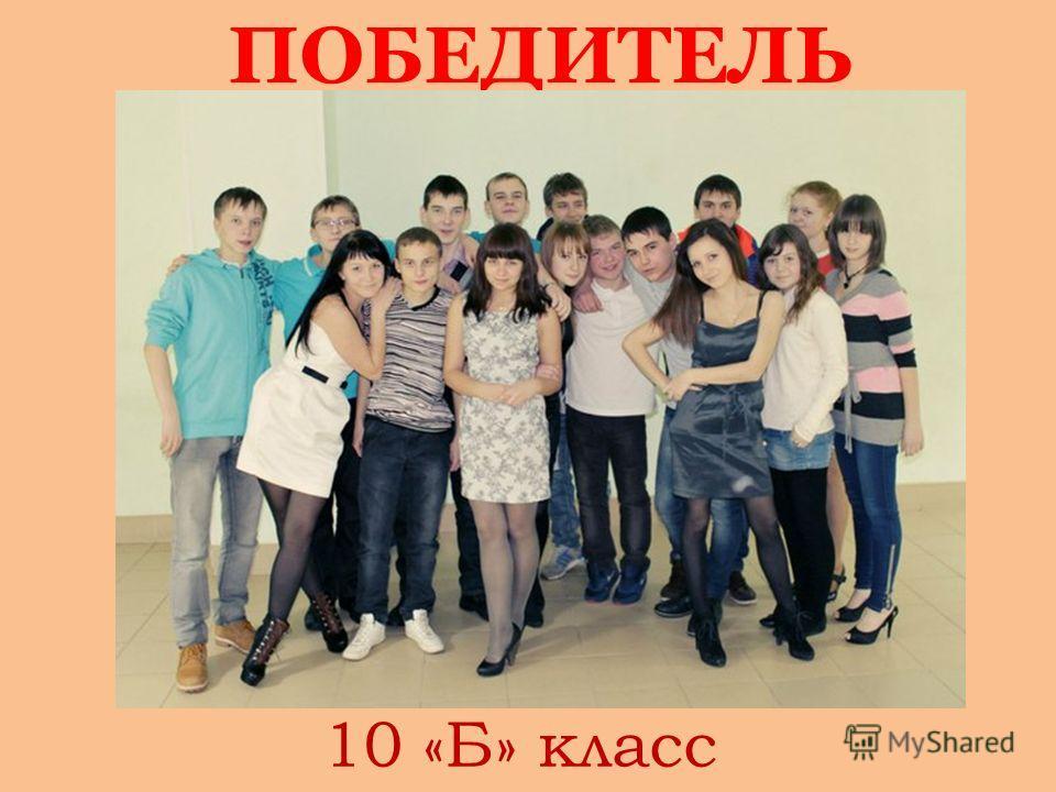 ПОБЕДИТЕЛЬ 10 «Б» класс