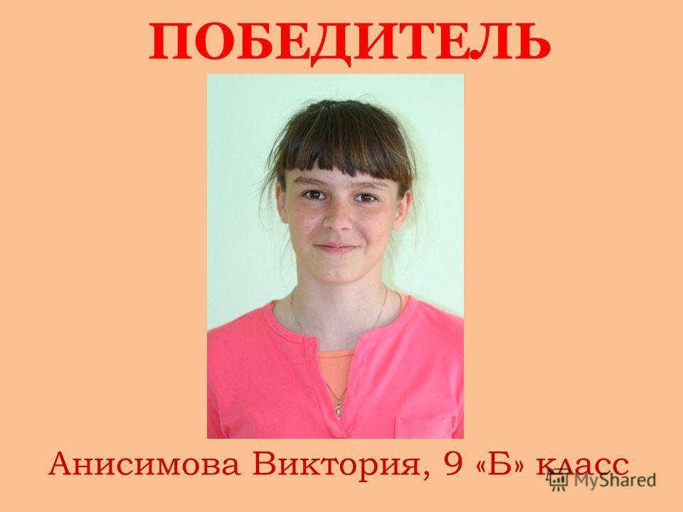ПОБЕДИТЕЛЬ Анисимова Виктория, 9 «Б» класс