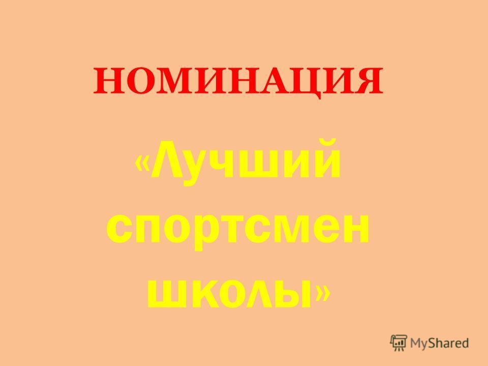 НОМИНАЦИЯ «Лучший спортсмен школы»