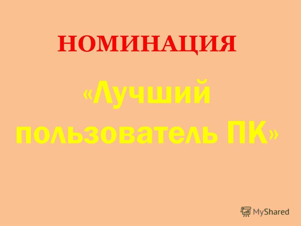 НОМИНАЦИЯ «Лучший пользователь ПК»