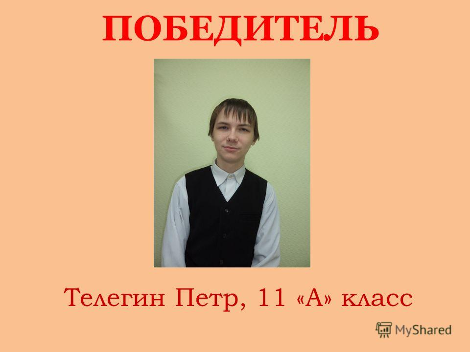ПОБЕДИТЕЛЬ Телегин Петр, 11 «А» класс