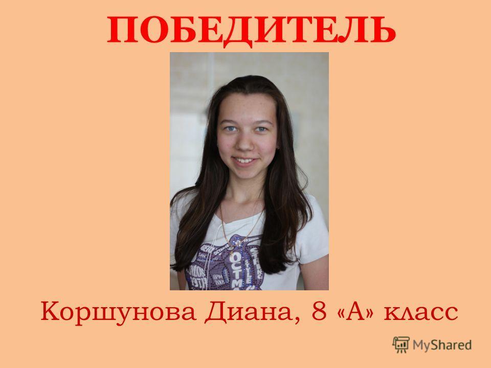 ПОБЕДИТЕЛЬ Коршунова Диана, 8 «А» класс