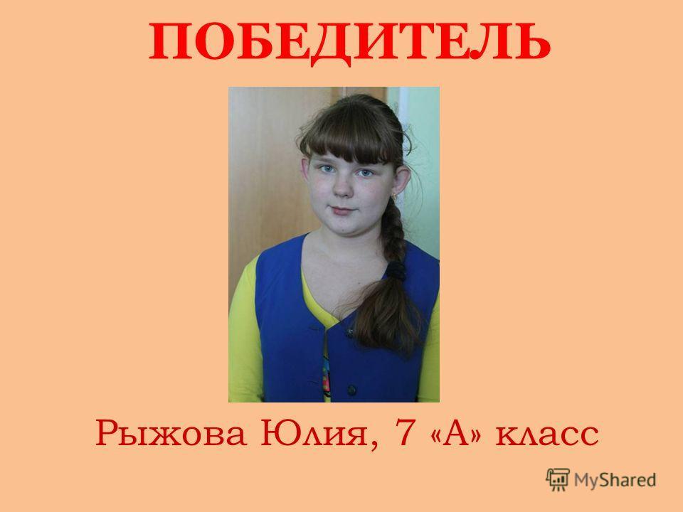 ПОБЕДИТЕЛЬ Рыжова Юлия, 7 «А» класс
