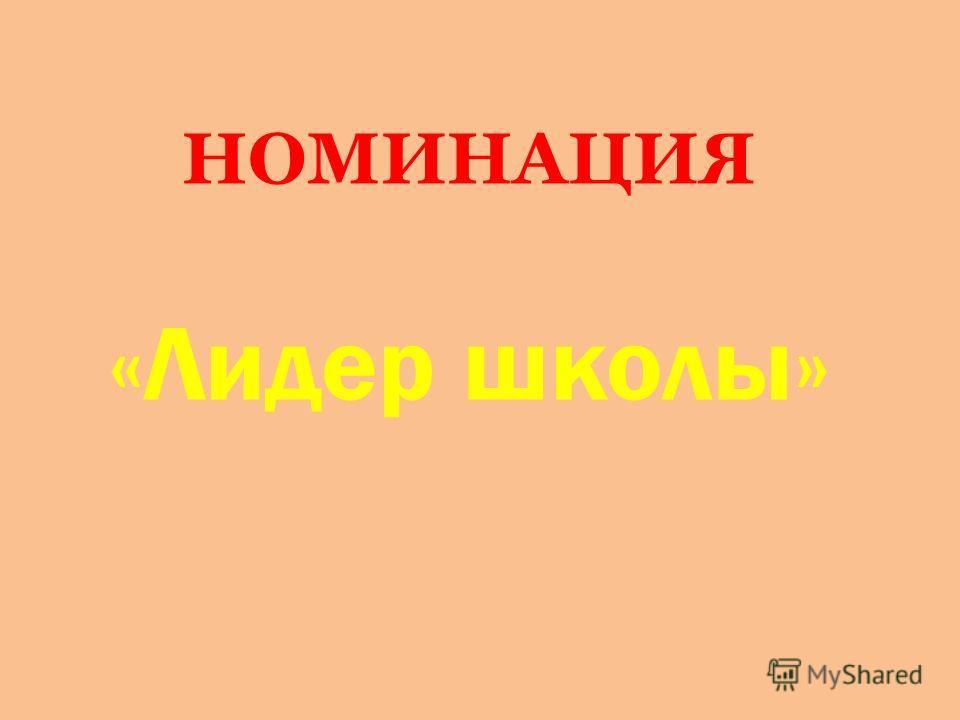 НОМИНАЦИЯ «Лидер школы»