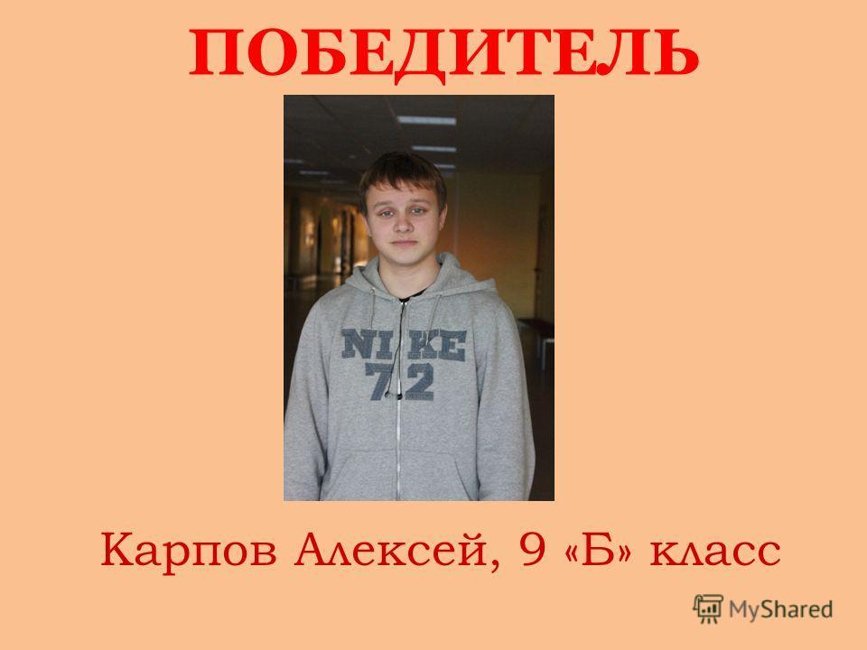 ПОБЕДИТЕЛЬ Карпов Алексей, 9 «Б» класс