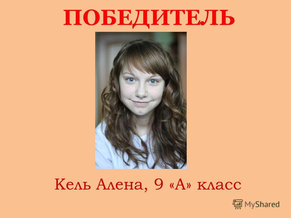 ПОБЕДИТЕЛЬ Кель Алена, 9 «А» класс
