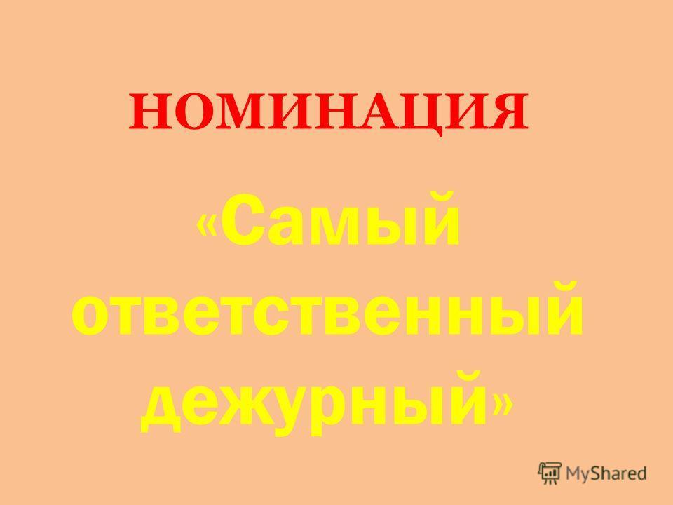 НОМИНАЦИЯ «Самый ответственный дежурный»