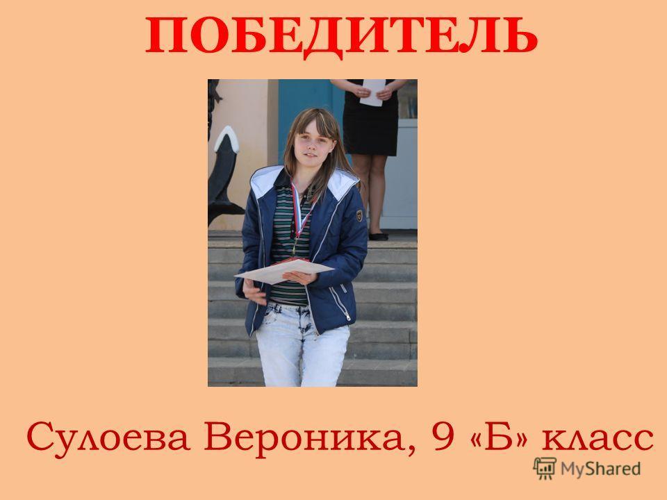 ПОБЕДИТЕЛЬ Сулоева Вероника, 9 «Б» класс