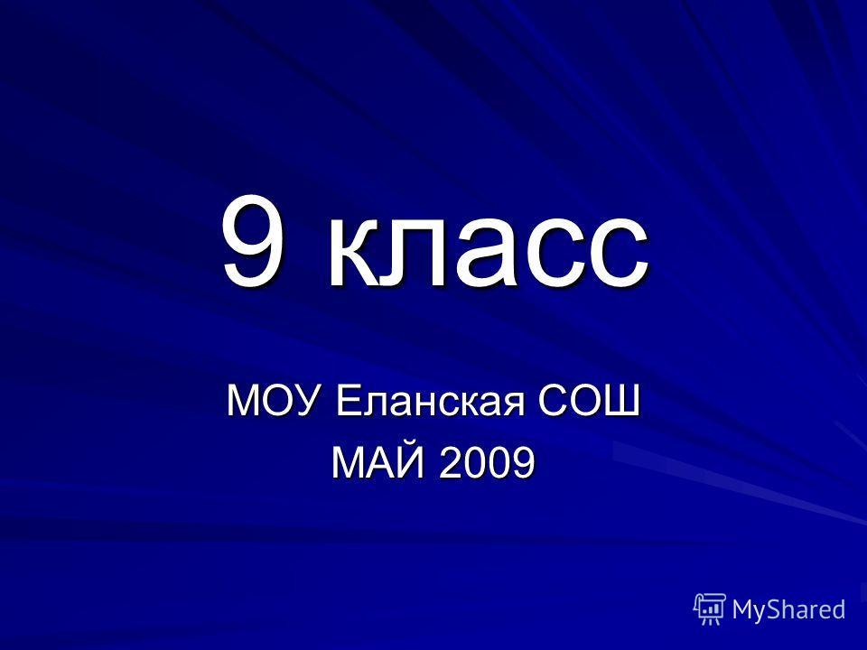 9 класс МОУ Еланская СОШ МАЙ 2009