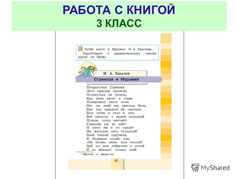 РАБОТА С КНИГОЙ 3 КЛАСС