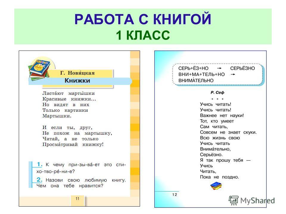 РАБОТА С КНИГОЙ 1 КЛАСС