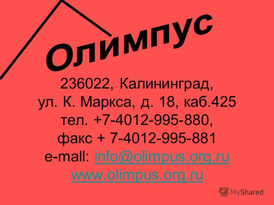236022, Калининград, ул. К. Маркса, д. 18, каб.425 тел. +7-4012-995-880, факс + 7-4012-995-881 e-mall: info@olimpus.org.ru www.olimpus.org.ruinfo@olimpus.org.ru www.olimpus.org.ru