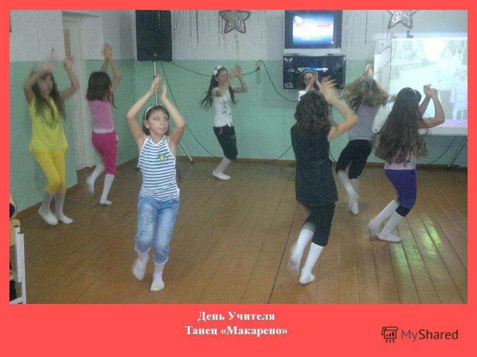 День Учителя Танец «Макарено»