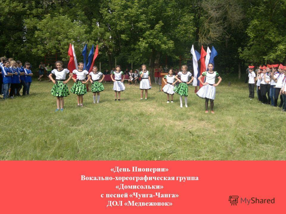 «День Пионерии» Вокально-хореографическая группа «Домисольки» с песней «Чунга-Чанга» ДОЛ «Медвежонок»