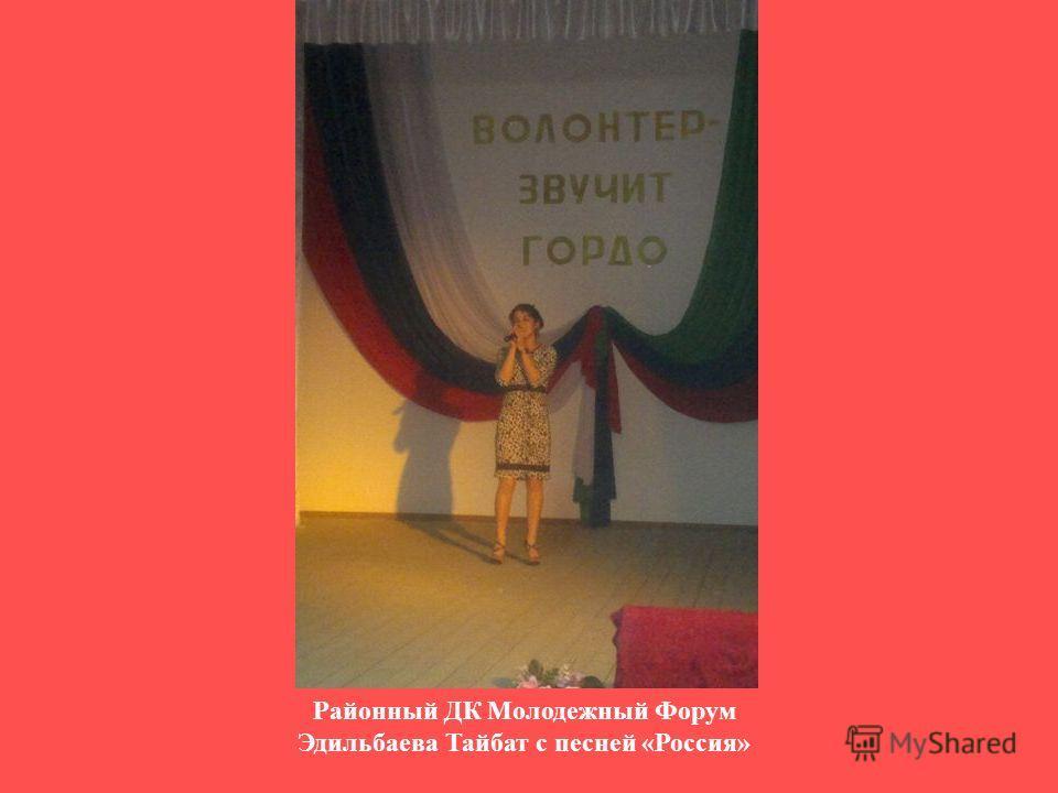 Районный ДК Молодежный Форум Эдильбаева Тайбат с песней «Россия»
