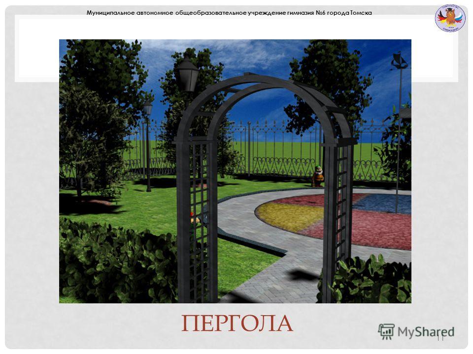 ПЕРГОЛА 11 Муниципальное автономное общеобразовательное учреждение гимназия 6 города Томска