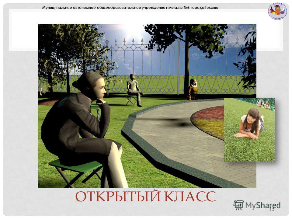 ОТКРЫТЫЙ КЛАСС 15 Муниципальное автономное общеобразовательное учреждение гимназия 6 города Томска