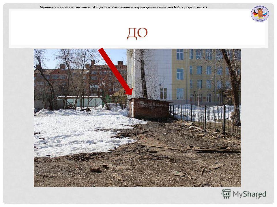 ДО 16 Муниципальное автономное общеобразовательное учреждение гимназия 6 города Томска