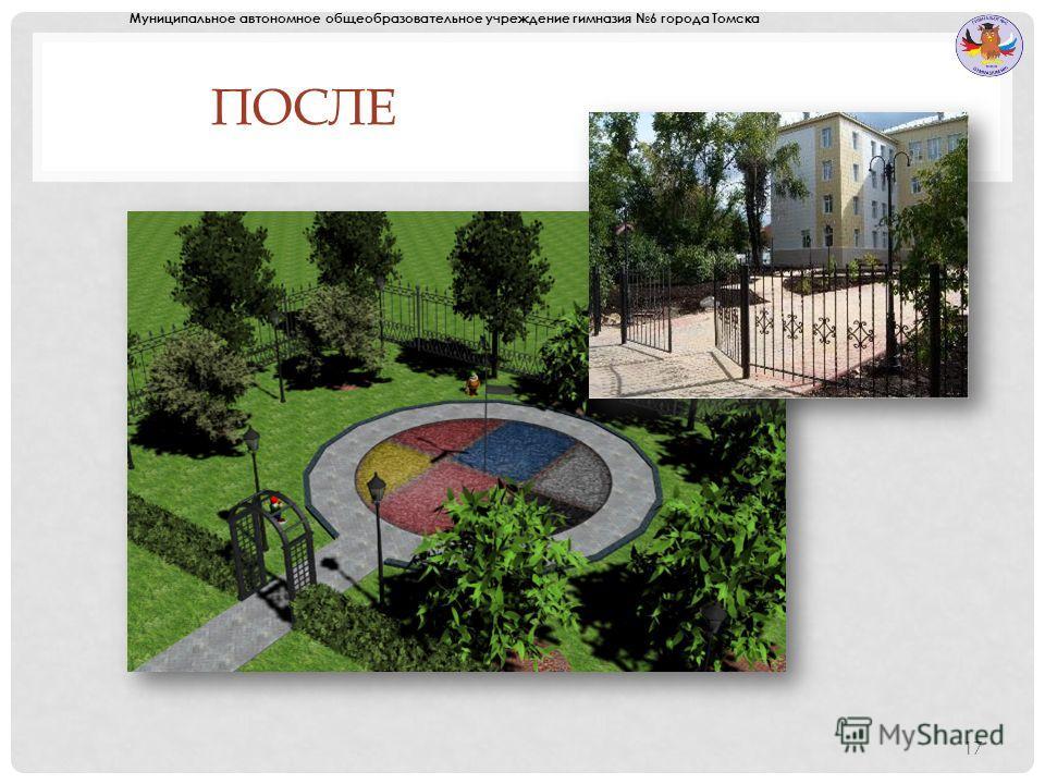 ПОСЛЕ 17 Муниципальное автономное общеобразовательное учреждение гимназия 6 города Томска