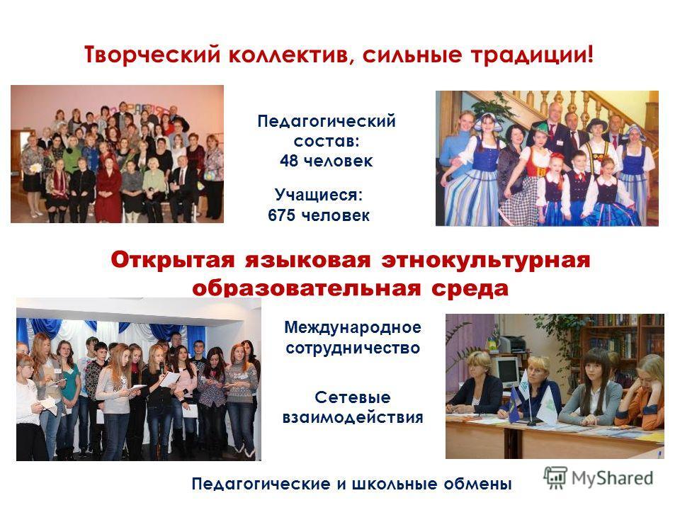 Открытая языковая этнокультурная образовательная среда Учащиеся: 675 человек Международное сотрудничество Педагогические и школьные обмены Сетевые взаимодействия Педагогический состав: 48 человек Творческий коллектив, сильные традиции!