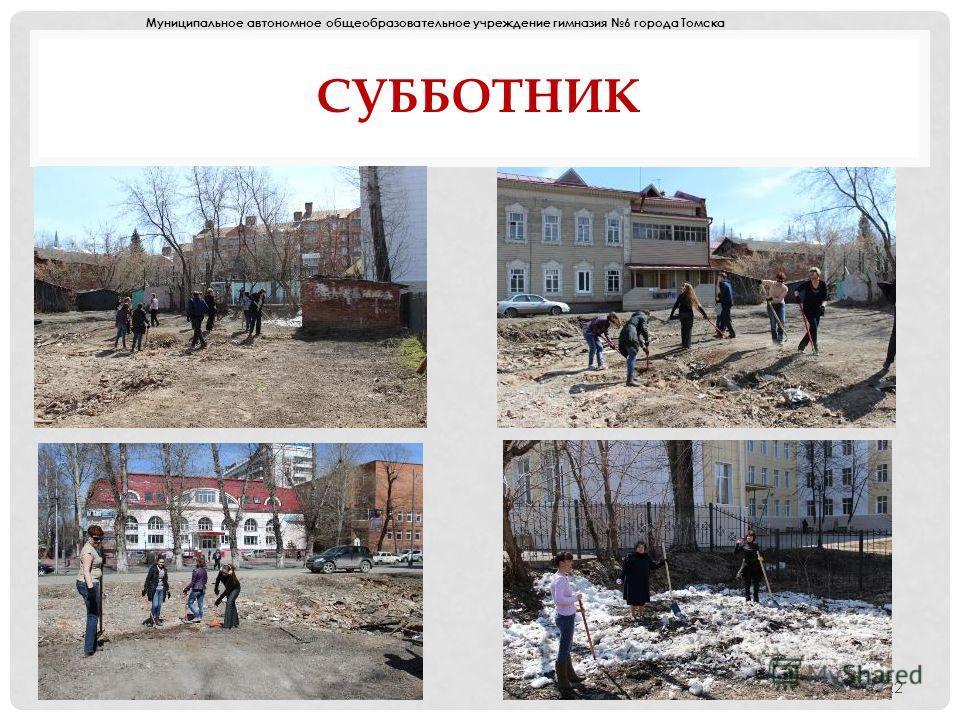СУББОТНИК 22 Муниципальное автономное общеобразовательное учреждение гимназия 6 города Томска