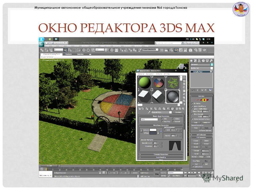ОКНО РЕДАКТОРА 3DS MAX 9 Муниципальное автономное общеобразовательное учреждение гимназия 6 города Томска